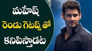 Mahesh Babu Two Getups in Siva Movie