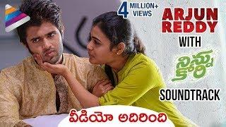 What If ARJUN REDDY had NINNU KORI Soundtrack? | Arjun Reddy and Ninnu Kori Mashup | Vijay Deverakonda