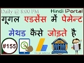 Google Adsense Me Payment Method Kaise Add Karte Hai YouTuber Or Blogger - 2017 In Hindi