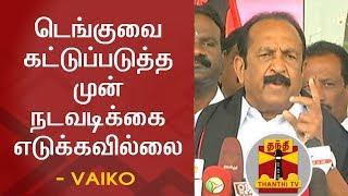 TN Govt did not take Precautionary Measures on Dengue Fever | Vaiko, MDMK Chief | Thanthi TV