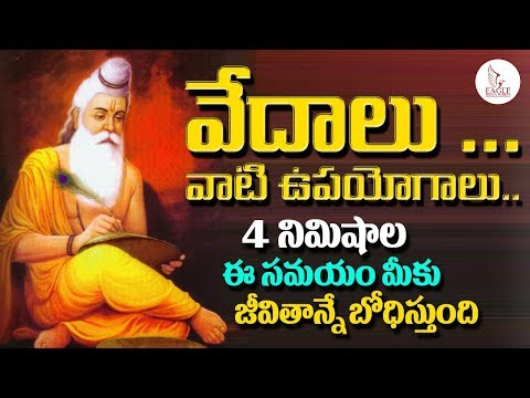 వేదం యొక్క గొప్పతనం | Vedam | Important information for Everyone | Eagle Media Works