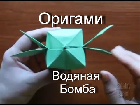 How to Make an Origami Waterbomb Base 5 Steps