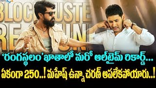 Bharat Ane Nenu Movie and Rangasthalam Movie Collections | Mahesh Babu Vs Ram Charan | TTM
