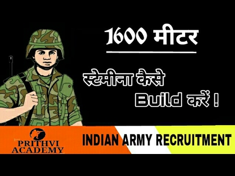 How to Increase Stamina for 1600 Meter Race - Army Physical Test & Running Tips in Hindi thumbnail