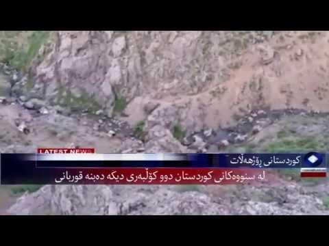 kujrani kolberan kurd news hewal 9 aug rojikurd