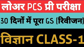 लोअर PCS प्री. GS कंप्लीट रिवीजन / विज्ञान Class-1| Lower subordinate pre 2019| UPPSCTARGET.COM