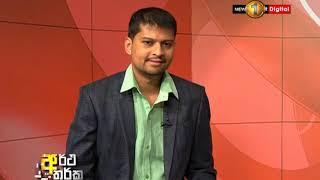 Artha Tharka Sirasa TV 21st August 2019