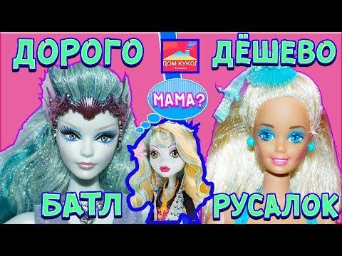 Дорого дешево Кукла Барби Water sprite против куклы Барби русалочки 1991/ Мама Лагуны Monster High