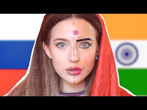 🇷🇺 Русский vs Индийский Макияж 🇮🇳