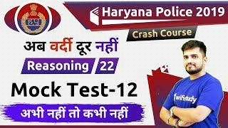 12:00 PM - Haryana Police 2019 | Reasoning by Deepak Sir | Mock Test-12