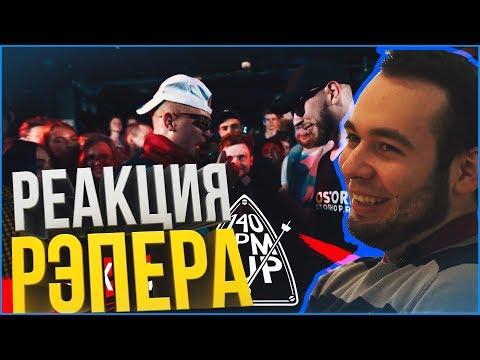 РЕАКЦИЯ РЭПЕРА НА 140 BPM CUP. МАК СКИРИ Х ШУММ (I этап)