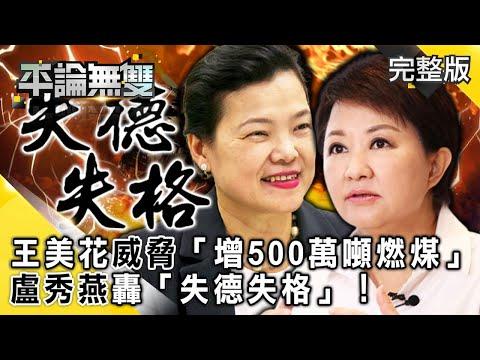 台灣-平論無雙-20210305 連署破50萬 王美花威脅「增500萬噸燃煤」 盧秀燕轟「失德失格」!