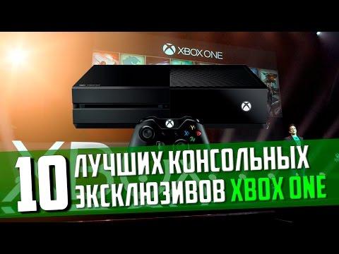 10 Лучших Консольных Эксклюзивов Xbox One