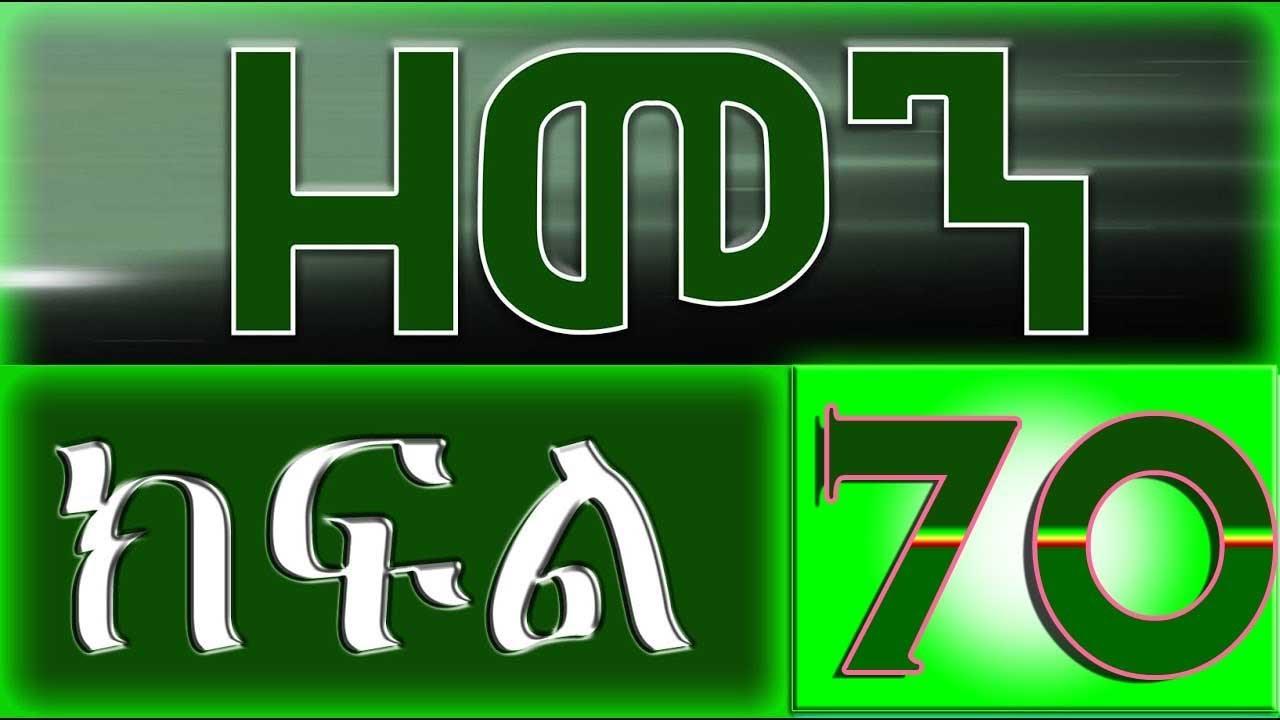 Zemen Ethiopia Amharic Drama - Part 70 (By EBS TV)
