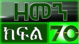 Zemen Drama - Part 70 (Ethiopian Drama)
