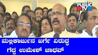 Umesh Jadhav Reacts After Winning Against Mallikarjun Kharge in Kalaburagi | Election Results 2019