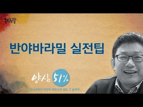 [홍익학당] 반야바라밀 실전팁(171102)_A558