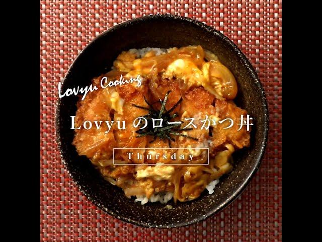 Lovyuのロースかつ丼