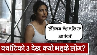Shame on you Priyanka Chopra की Full Story I Quantico3 Controvercy