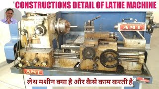 CONSTRUCTION  DETAILS OF LATHE MACHINE IN HINDI