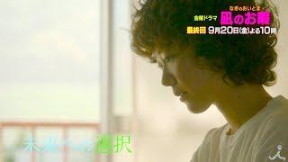金曜ドラマ「凪のお暇」(なぎのおいとま)最終話[字][デ]
