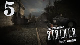 S.T.A.L.K.E.R. Lost Alpha #5 - Документы и Бар