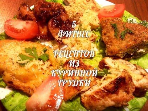 5 Фитнес рецептов  из куриной грудки.(ПП)