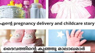 ????????എന്റെ pregnancy, delivery, childcare story,memorable and God gifted moment