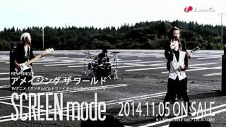 SCREEN mode「アメイジング ザ ワールド」MV Short Ver.