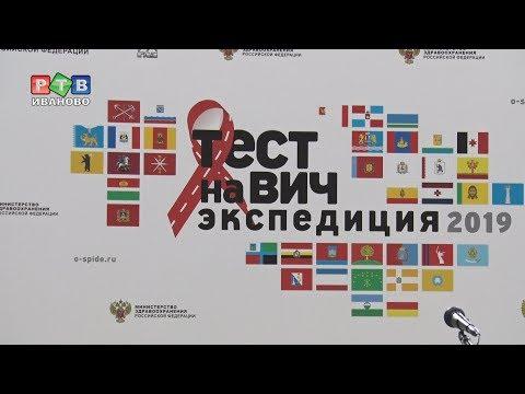 Акция «Тест на ВИЧ: Экспедиция» завершена