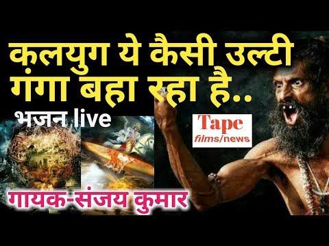 Kalyug ye kaisi ulti ganga || nirgun bhajan || navratri song || bhajan song || devotional ||khatauli