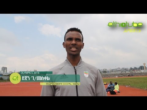 Rio 2016 : Interview With Dejen Gebremeskel  Ethiopian Team  July 2016