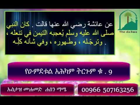 umdetul ahkam amharic 9 የዑምደቱል አሕካም ትርጉም ቁ . 9 شرح عمدة الاحكام باللغة الامهرية