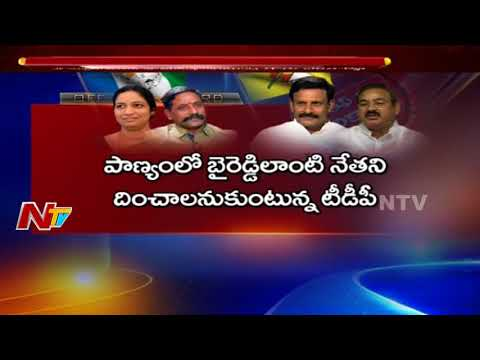 Political Heat In Kurnool District Panyam  | Internal Fights In YSRCP  | AP 2019 Election | NTV