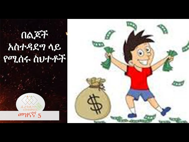 Common Mistakes Parents Today Make, EthiopikaLink