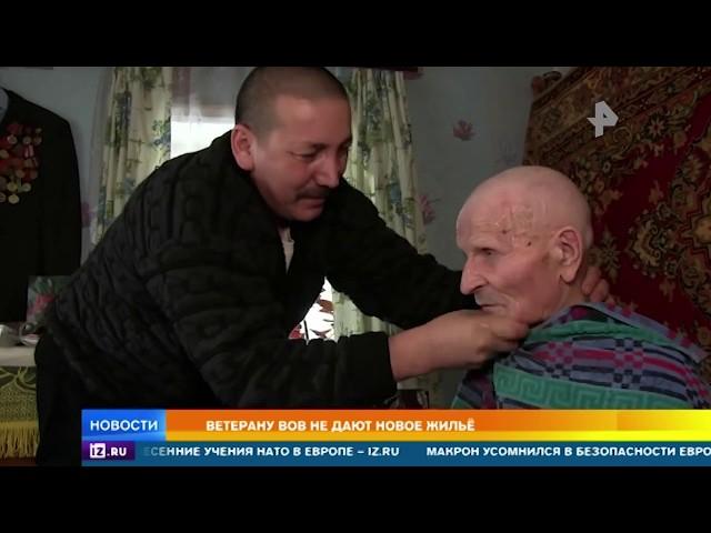 Ветерану ВОВ отказываются давать новое жилье под Пермью