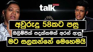 Talk with Chatura #chamararanawaka