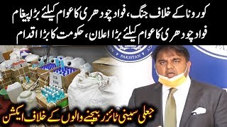 Federal Minister for Science and Technology Fawad Chaudhry Speech | TPN