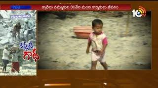 క్వారీ దుమ్ములోనే కార్మికుల పిల్లల బాల్యం...| Special Story On Guntur Quarry workers