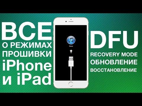 Всё о режимах прошивки iPhone и iPad (DFU Mode, Recovery Mode, Обновление и Восстановление)