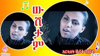 "Ethiopia: አርቲስት ዘሪቱ ከበደ - አዲስ ነጠላ ዘፈን ""ውሸታም"" - Artist Zeritu Kebede ""Weshetam"" Music 2017 - VOA"