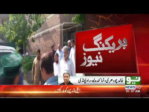 Verdict in Ephedrine quota case against Hanif Abbasi to be announced today | Neo News