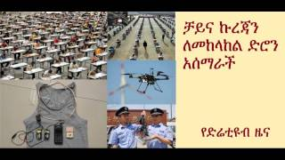 Chinese Officials Use Drone To Stop Cheating On Exam