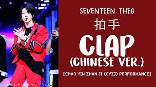 [LYRICS/??] SEVENTEEN (???) THE8 - ?? (CLAP Chinese Version)