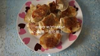 巧煮意:煎餃子 Pan Fry Dumplings | Hao's Kitchen