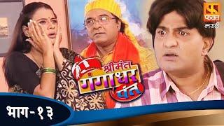 Shrimant Gangadhar Pant   श्रीमंत गंगाधर पंत   Marathi Comedy Serial   Episode 13