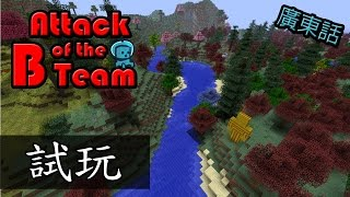 "試玩 Attack of the B Team ""廣東話"""