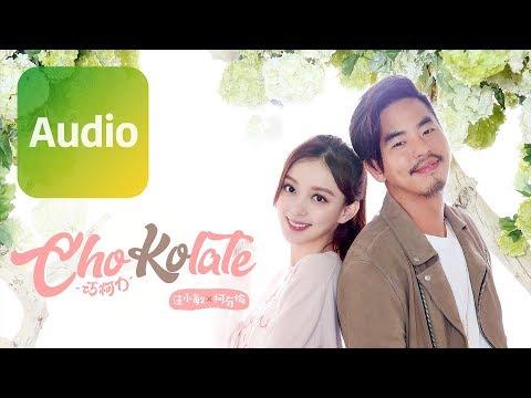 柯有倫 Alan Kuo feat. 汪小敏 Tracy Wang《巧柯力 ChoKolate》Official Lyric MV【歌詞版MV】
