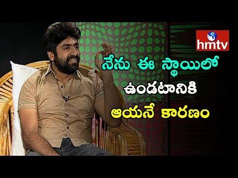 Shekar Master Special Interview | Sankranti 2018 Special | hmtv News thumbnail