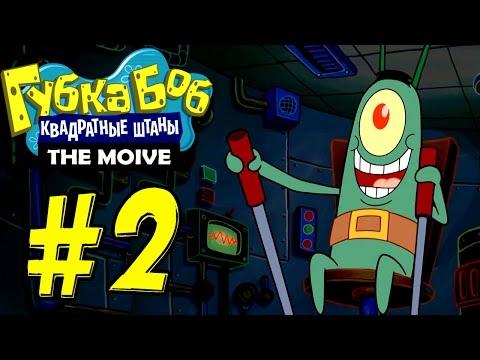 Губка Боб Квадратные Штаны #2 - Коварный Планктон! (Глава 2)